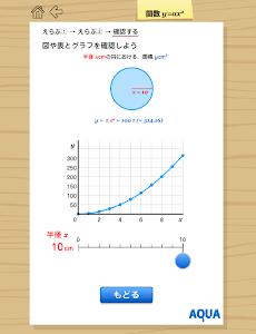 関数y=ax2 さわってうごく数学「AQUAアクア」 screenshot 1