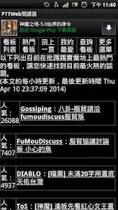 PTT Web BBS 閱讀器 screenshot 0