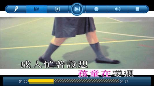 hmv oleGoK(手機版Karaoke) screenshot 18