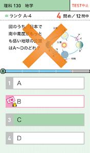 学研『高校入試ランク順 中学理科130』 screenshot 5