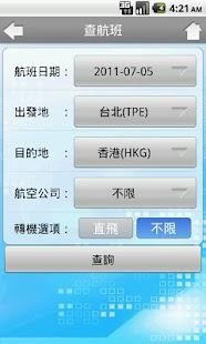訂機票 - Android Apps on Google Play