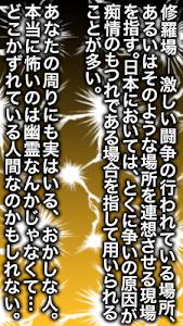 人生波乱万丈-修羅場トラブルまとめ- screenshot 0