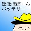 ぽぽぽぽーんバッテリー APK