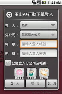 玉山證券A+行動下單 - Android Apps on Google Play
