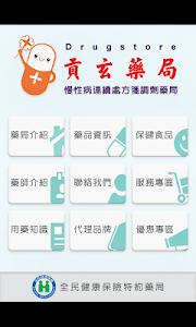 貢玄藥局 screenshot 1
