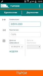 Разписание на БДЖ screenshot 4