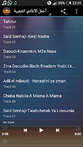 أجمل الأغاني الشعبية screenshot 0