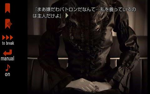 暁のメイデン screenshot 10