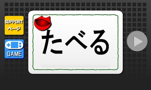hiragana_tango1 screenshot 1