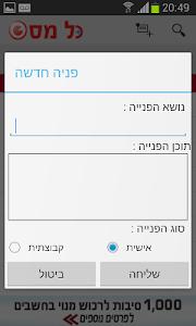 כל מס screenshot 4
