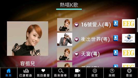 hmv oleGoK(手機版Karaoke) screenshot 16