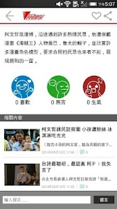 風傳媒新聞 screenshot 4