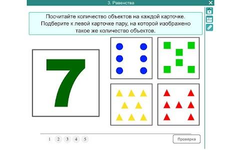 Математика 1 класс ФГОС screenshot 14