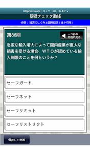 iseikei screenshot 10