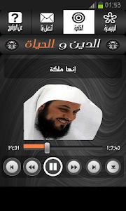 الدين و الحياة - محمد العريفي screenshot 2
