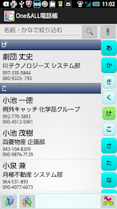One&ALL電話帳 for Google Apps screenshot 0