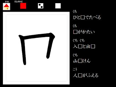 1年かんじテスト(東書) screenshot 2