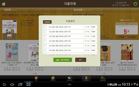 책 읽는 도시 인천 for tablet screenshot 6