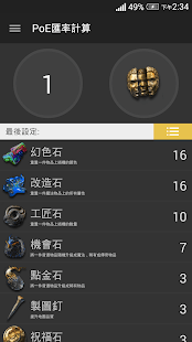 How to download PoE:1 PoE匯率計算 1.0 unlimited apk for pc