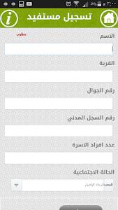 جمعية البر بالمندق screenshot 3