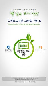책 읽는 도시 인천 for phone screenshot 0
