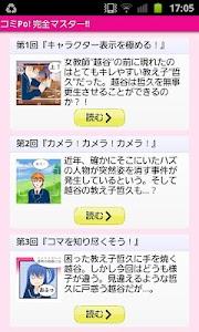 コミPo! 完全マスター!! screenshot 3