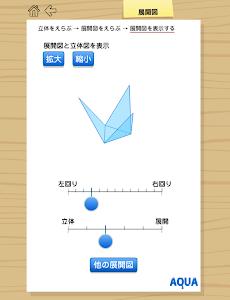 展開図 さわってうごく数学「AQUAアクア」 screenshot 1