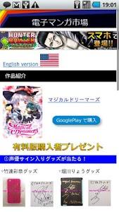 E-Manga Market screenshot 1