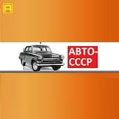 AUTO-USSR