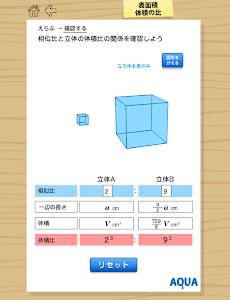 表面積・体積の比 さわってうごく数学「AQUAアクア」 screenshot 5