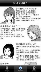 ラッキーボーイ2(無料漫画) screenshot 5