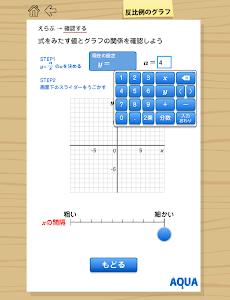 反比例のグラフ さわってうごく数学「AQUAアクア」 screenshot 2