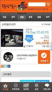 쿠폰광팔이(공짜쿠폰 다모였다.무료쿠폰,부산쿠폰,할인쿠폰 screenshot 3