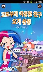 재미나라-만화과학 3권 screenshot 2