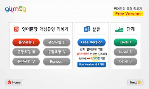 특허받은 길맥 영어문장 게임-초등영어필수 문장 습득 screenshot 2