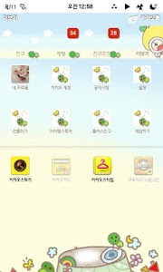 명탐정 청춘 카카오톡 테마 screenshot 5