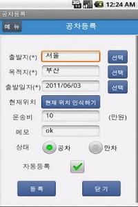 공차114 screenshot 3
