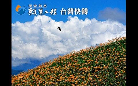 聯合報願景工程:台灣快轉 screenshot 0