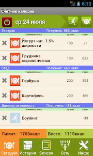 Калькулятор калорий screenshot 00
