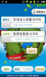 하나로1113 대리운전 screenshot 0
