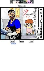 めめたん screenshot 1