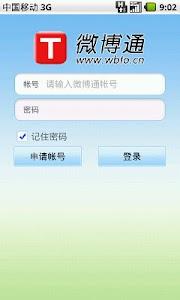 微博通 screenshot 1
