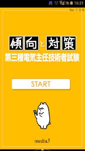 傾向と対策 第三種電気主任技術者試験 screenshot 0