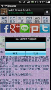 PTT Web BBS 閱讀器 screenshot 5
