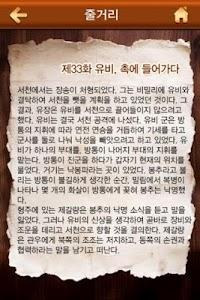 삼국지 9 (EBS 교육방송 방영) screenshot 2