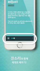 잔소리 단어 screenshot 3