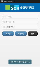 순천향대 버스통합시스템 screenshot 1