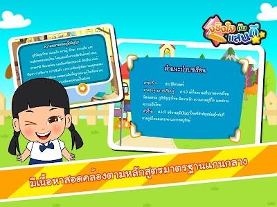 ภูมิปัญญาไทยสมัยสุโขทัย Free screenshot 8