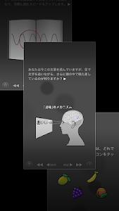 読まない読書のススメ。 screenshot 2