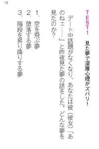 モテる!男と女の心理テスト screenshot 1